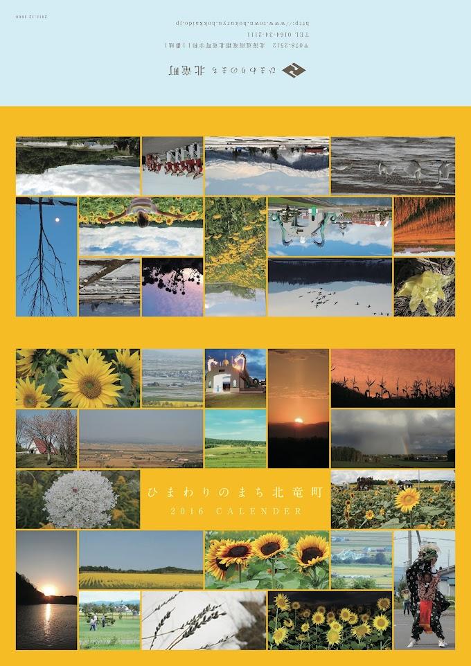 北竜町カレンダー 2016
