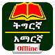 Download Tigrinya to Amharic Dictionary For PC Windows and Mac