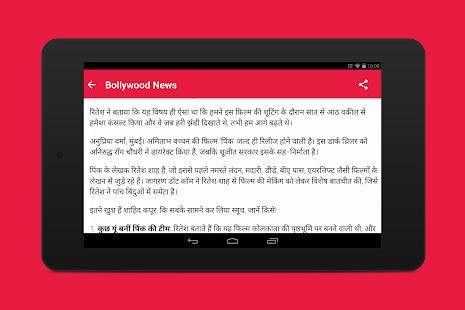 Bollywood News - náhled