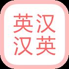 All英语词典, English  Chinese icon