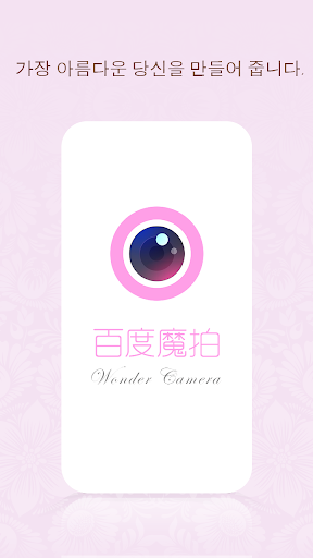 Wonder Camera