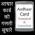 Aadhaar Card Edit Check Apply apk