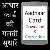 Aadhaar Card Edit Check Apply