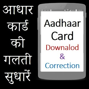 Aadhaar Card Edit Check Apply for PC and MAC