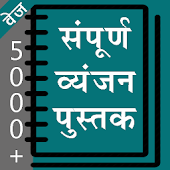 Recipe Book in Hindi