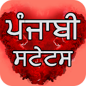 Punjabi Love Status, Shayari, Quotes - 2018 Android APK Download Free By HJ Photo Media Pvt Ltd.