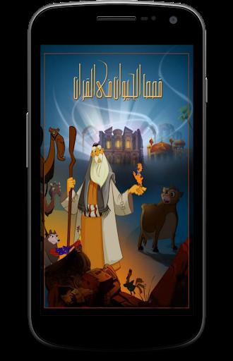 قصص الحيوان في القرآن الجزء 1