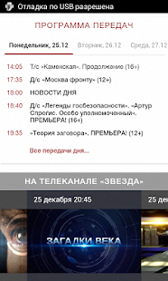 Звезда новости, радио , тв, телеканал - náhled