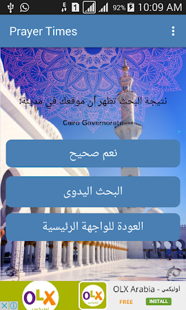 PrayerTimes . Azan Program 1.5.2 screenshot 641369