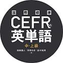国際標準CEFRの英単語中上級 icon