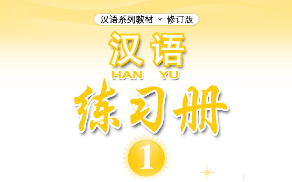 Bộ sách 12 quyển luyện tập Hán ngữ
