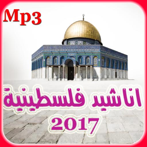 اناشيد فلسطينية 2017