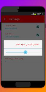 فلاش عند الاتصال والرسائل 2018 - náhled