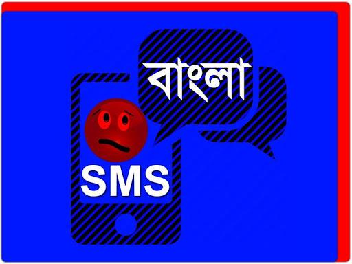 Bangla Sad SMS