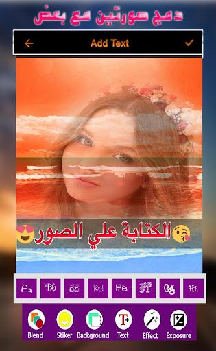 Download دمج صورتين في صورة واحدة وتعديل الصور Free For Android دمج صورتين في صورة واحدة وتعديل الصور Apk Download Steprimo Com