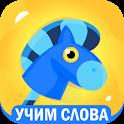 Учим буквы Алфавит для детей Азбука для малышей icon
