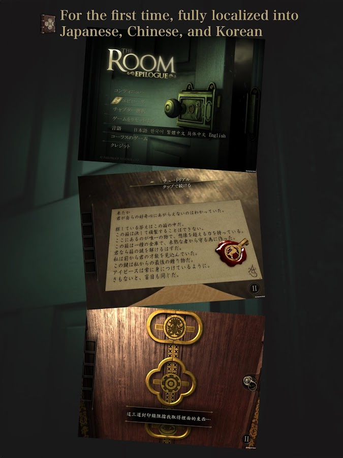The Room (Asia)- screenshot
