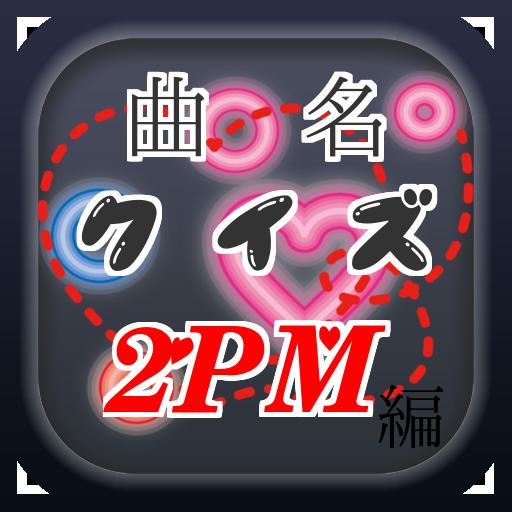 曲名クイズ2PM編  ~歌詞の歌い出しが学べる無料アプリ~ 娛樂 App LOGO-硬是要APP