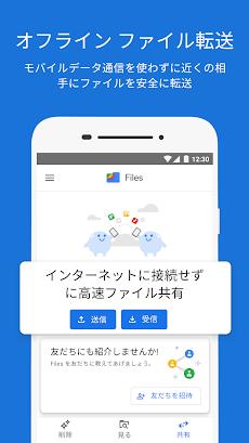 Files by Google: スマートフォンの容量を確保のおすすめ画像4