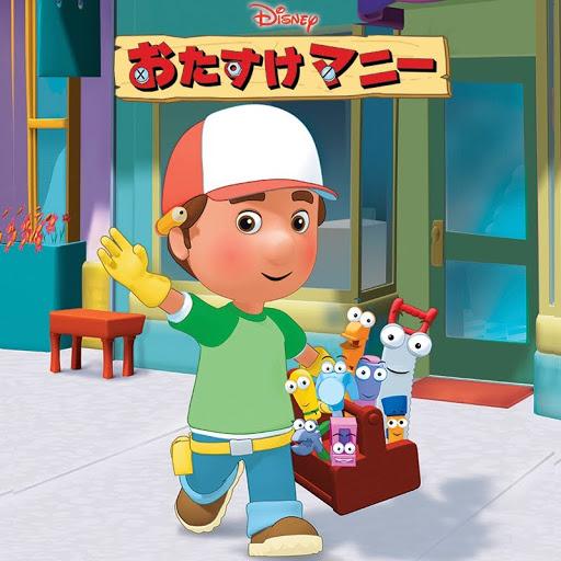 おたすけマニー - TV on Google ...