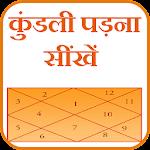 Learn Kundli in HIndi Icon