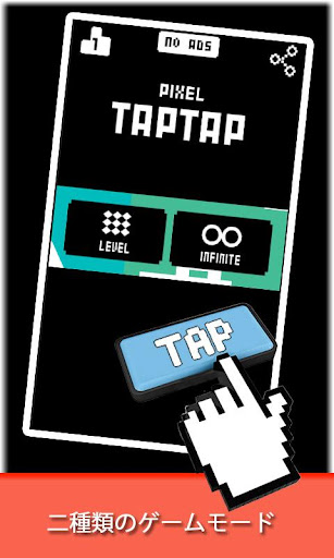 Pixel : Tap Tap