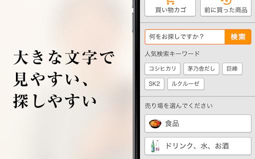 無料购物Appのらくらく通販 from Yahoo!ショッピング 記事Game