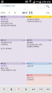 이지플래너 - 일정관리 메모 일기 - náhled
