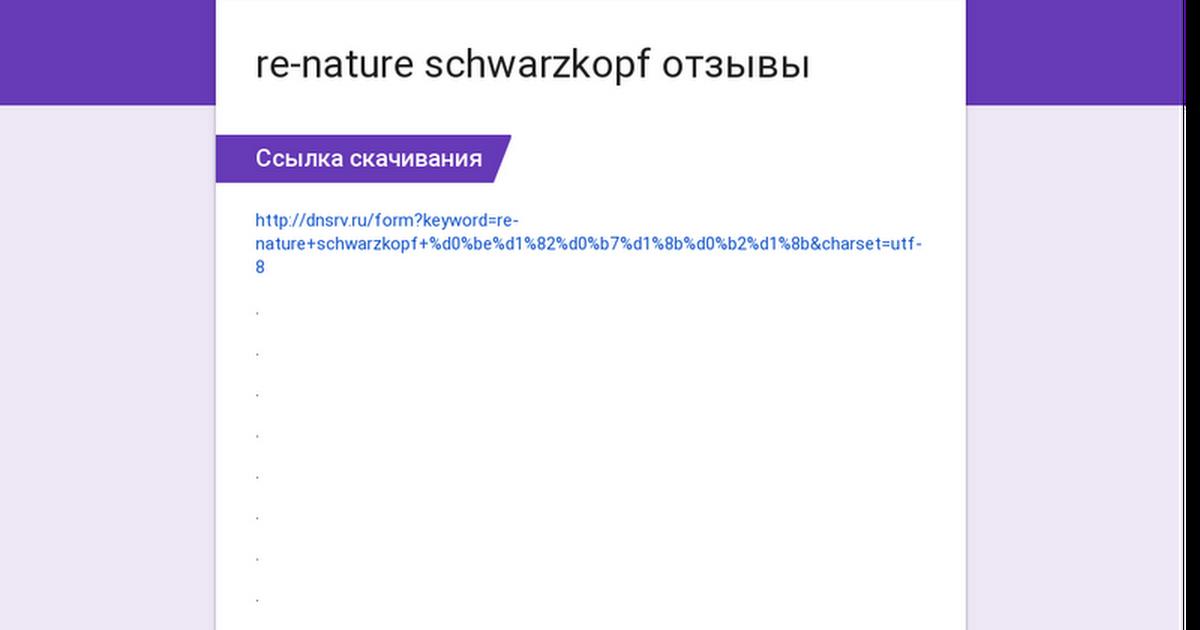 re-nature schwarzkopf отзывы