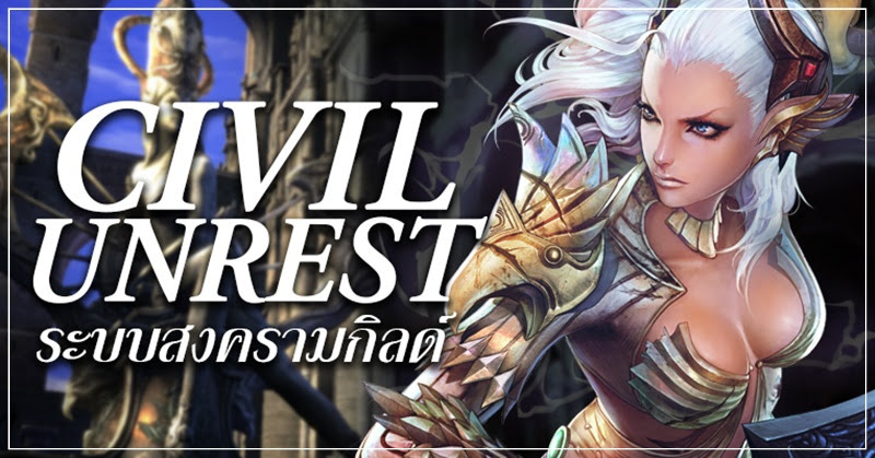 [TERA Online] ใครแน่! …ขอท้า Civil Unrest ศึกเดือด กิลด์แกร่ง!