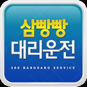 대전 대리운전 삼빵빵 빨리빨리 (3008282)