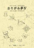 Photo: Origami Dream 4 , Inoue, Fumio private publication, 1996 ISBN (none), 100pp, 180 x 255 mm