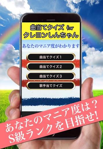 曲当てクイズforクレヨンしんちゃんver.