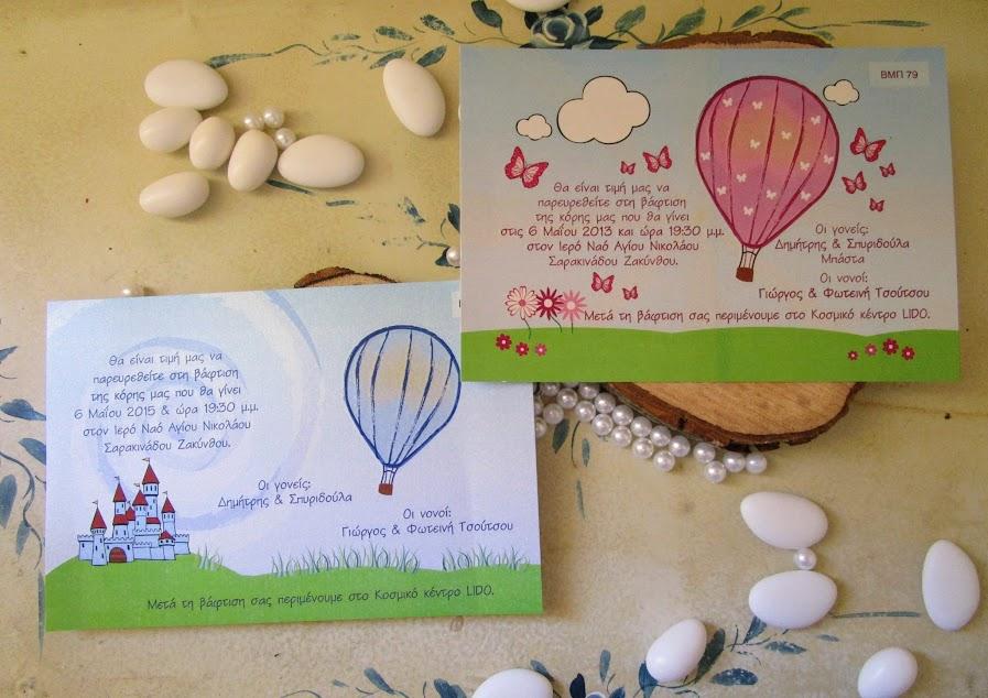 προσκλητήριο βάπτισης με θέμα αερόστατος