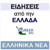 RSS news Greek