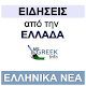Greek RSS news - Greece apps