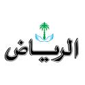 Al Riyadh icon