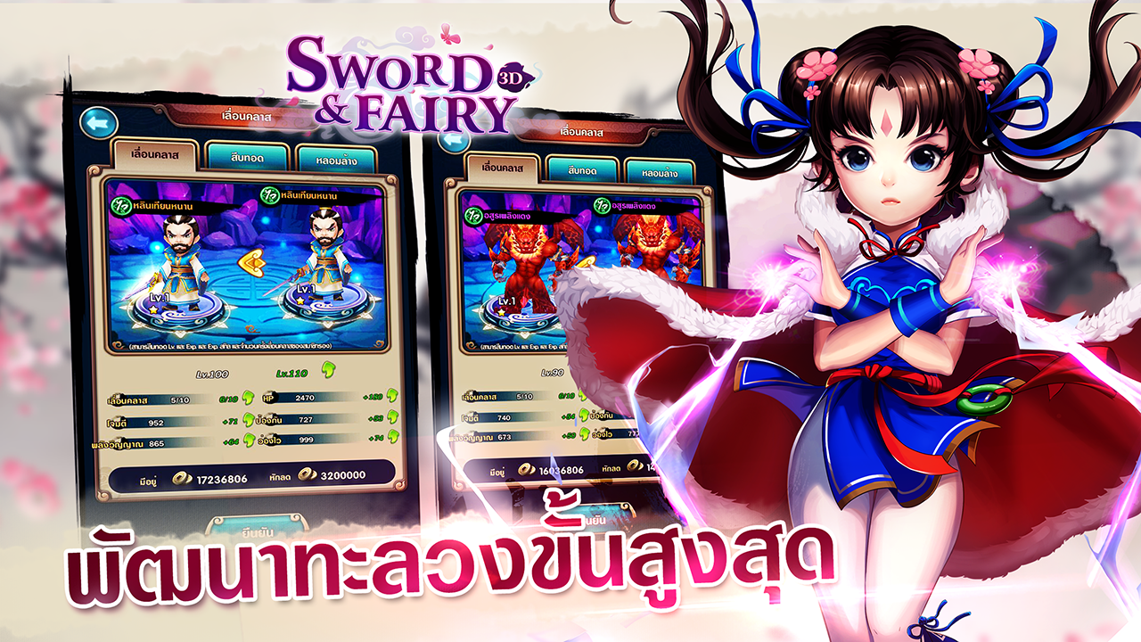 Sword-and-Fairy-3DTH 17