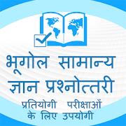 Bhugol GK Quiz in Hindi