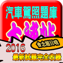 2016汽車駕照筆試題庫大補帖 (含路考扣分項目) icon