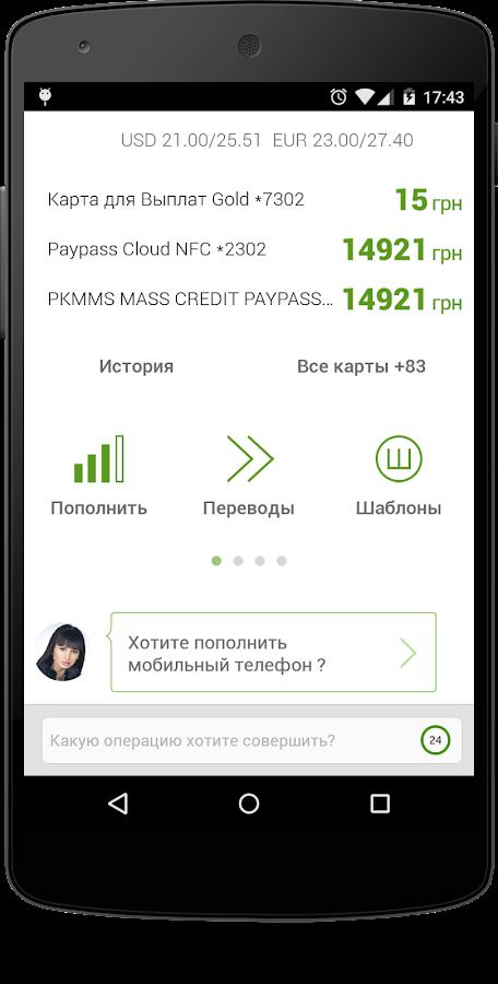 Приват24 - screenshot