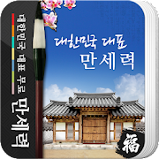 만세력 - 무료 역학 (2018년 최신판)