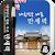 만세력 - 무료 역학 (2019년 최신판) file APK for Gaming PC/PS3/PS4 Smart TV