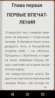 Screenshot of Читай! Бесплатно