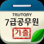 7급 공무원 시험 기출문제 icon