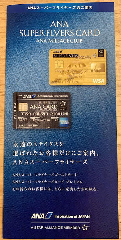 ANA SFCカードのパンフレット