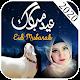 Bakra Eid - Eid Ul Adha Photo Frames 2020 Download for PC Windows 10/8/7