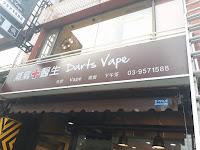 蒸氣醫生Darts Vape羅東旗艦店