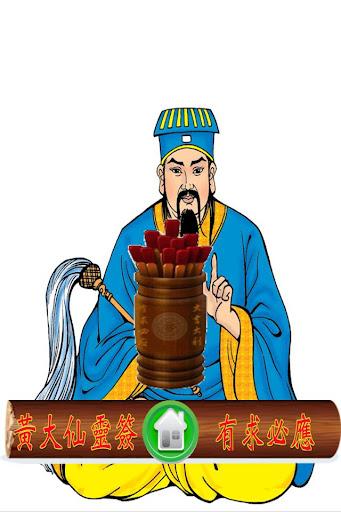 免費下載娛樂APP|黃大仙六合彩 app開箱文|APP開箱王