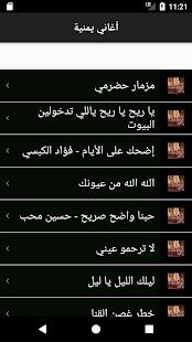 إغاني يمنيه وحضرميه - náhled